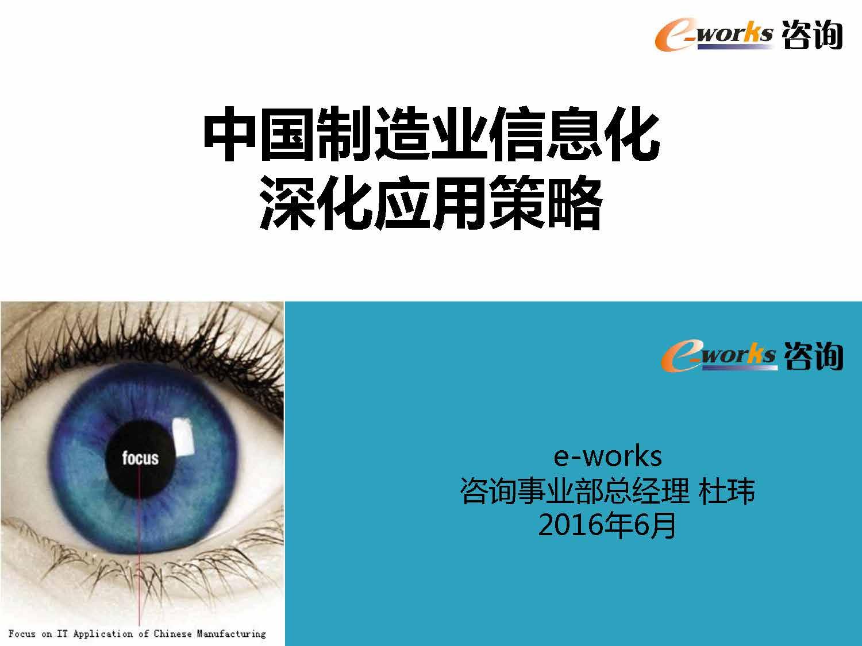 杜玮-中国制造业信息化深化应用策略