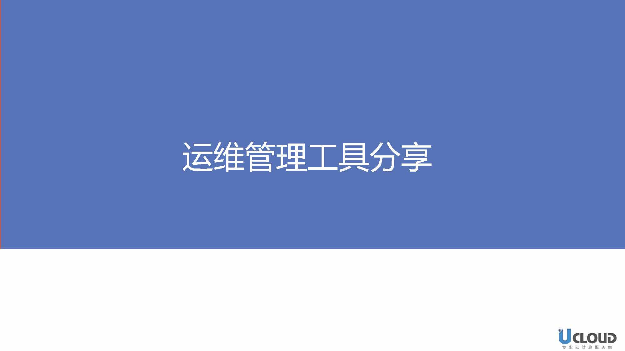杨维-运维管理工具分享