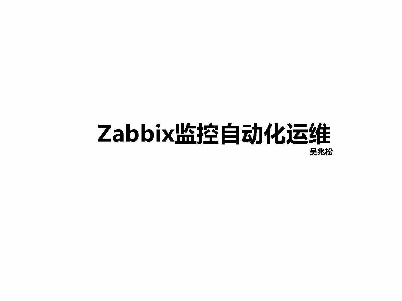吴兆松-Zabbix监控