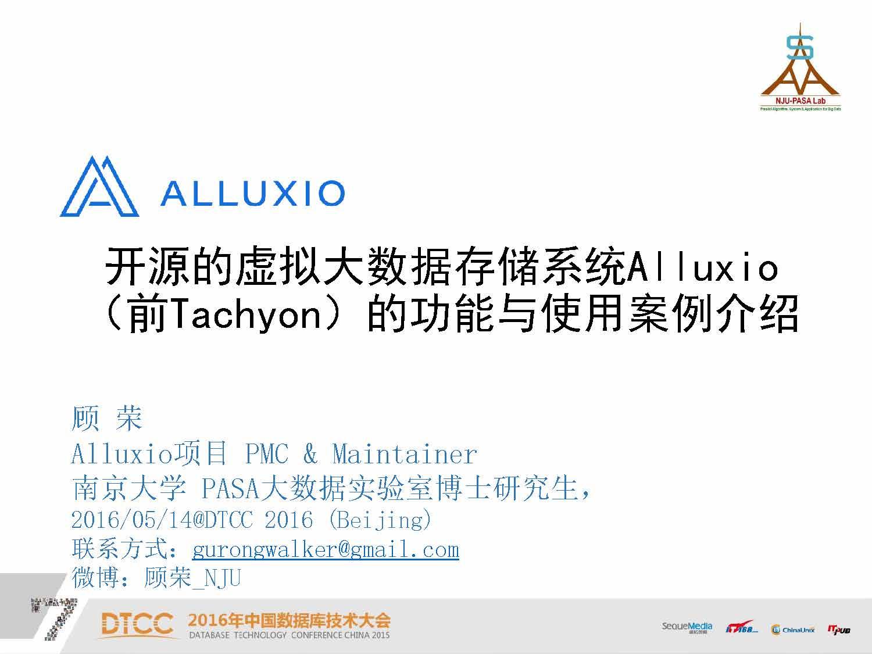 顾荣-开源的虚拟大数据存储系统Alluxio