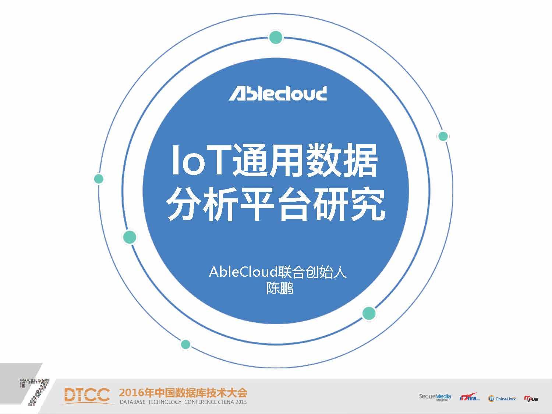 陈鹏-IoT通用数据分析平台研究