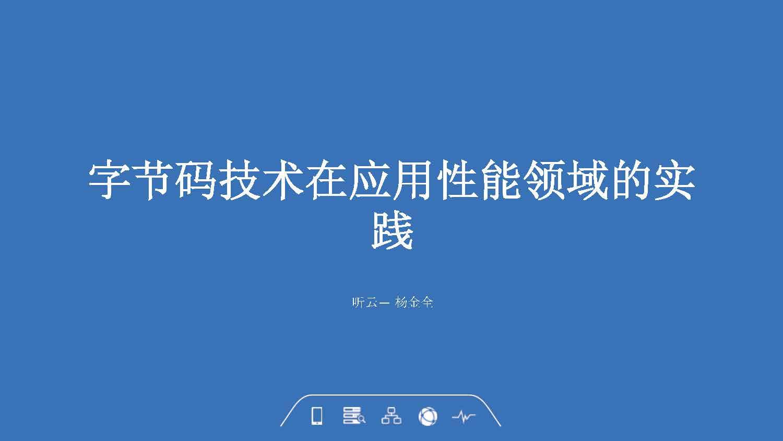 杨金全-字节码技术在应用性能领域的实践