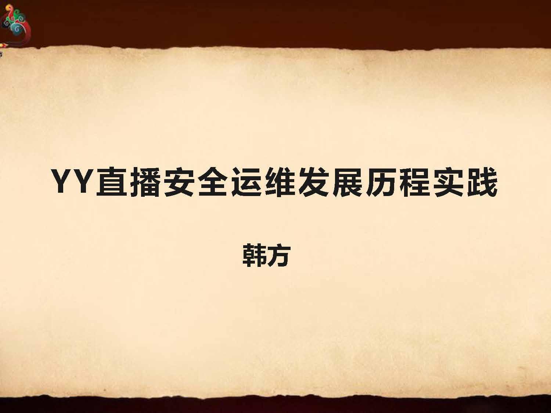 韩方-YY直播安全运维发展历程实践