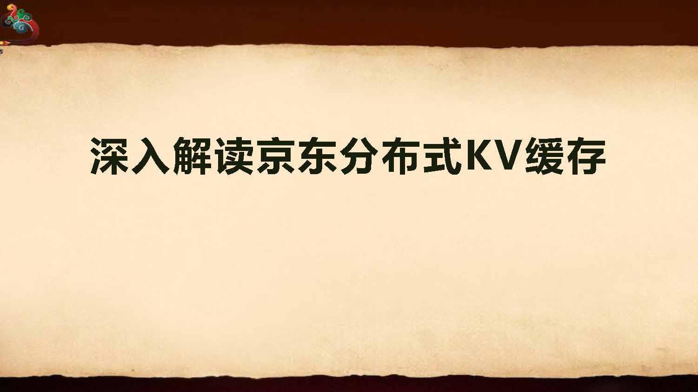 梁秋实-深入解读京东分布式KV缓存