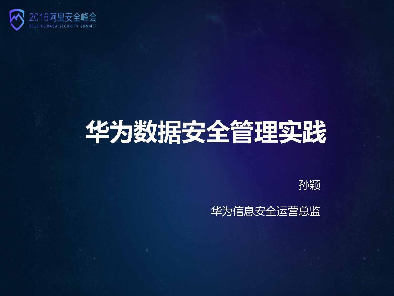 孙颖-华为数据安全管理实践