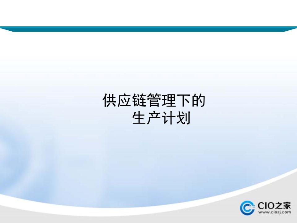 CIO之家-供应链管理下的生产计划与库存管理控制