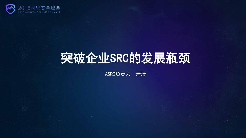 清漫-突破企业SRC的发展瓶颈