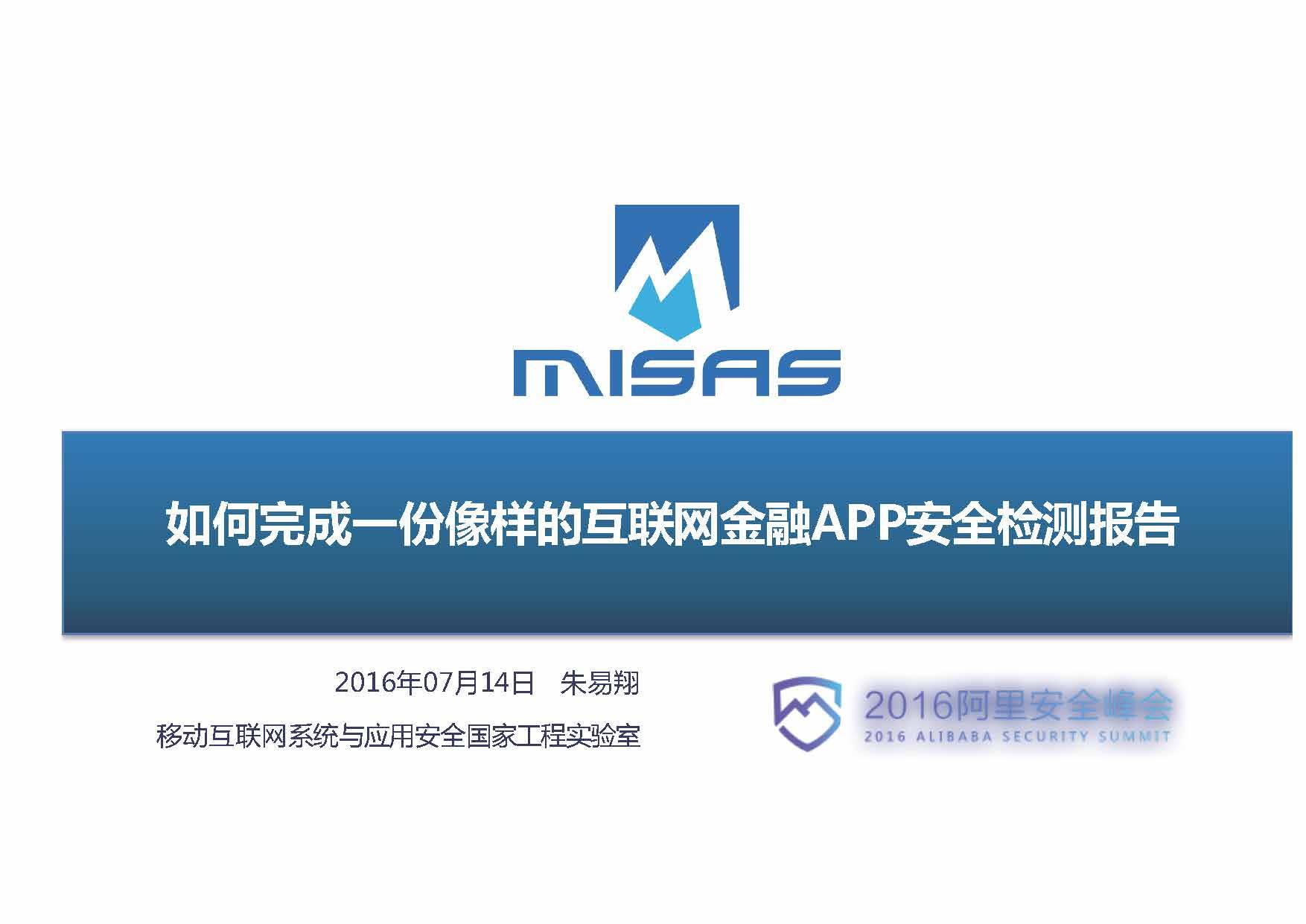 朱易翔-如何完成APP安全检测报告