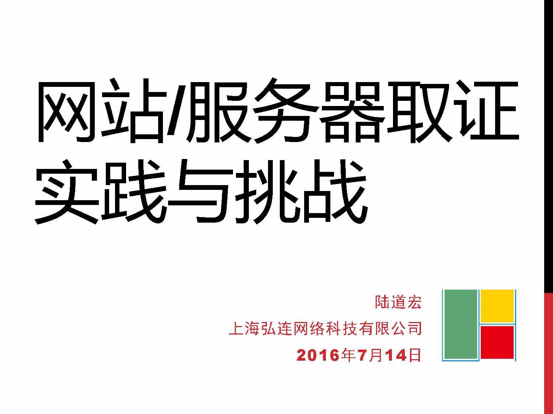 陆道宏-网站服务器取证实践与挑战