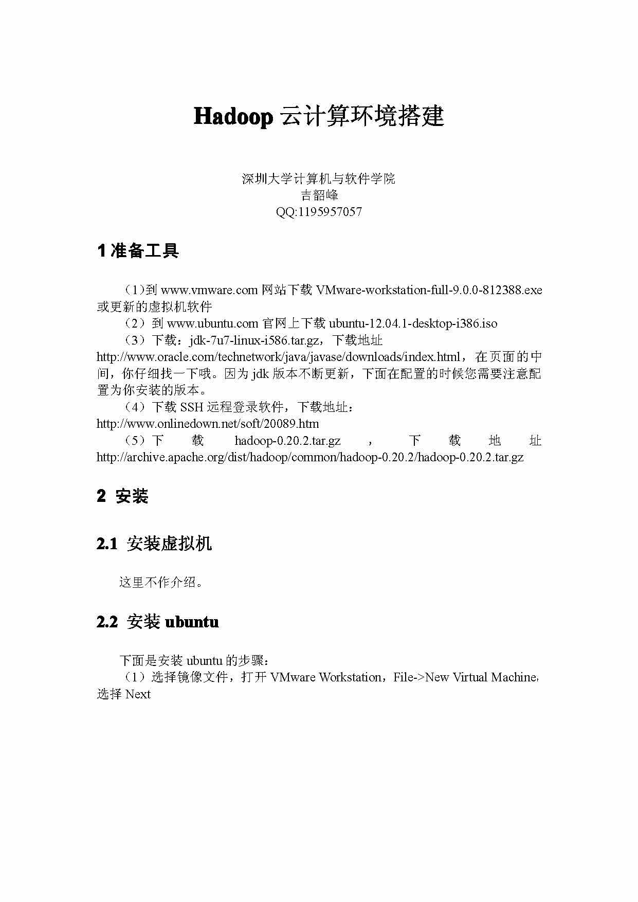 吉韶峰-Hadoop云计算环境搭建