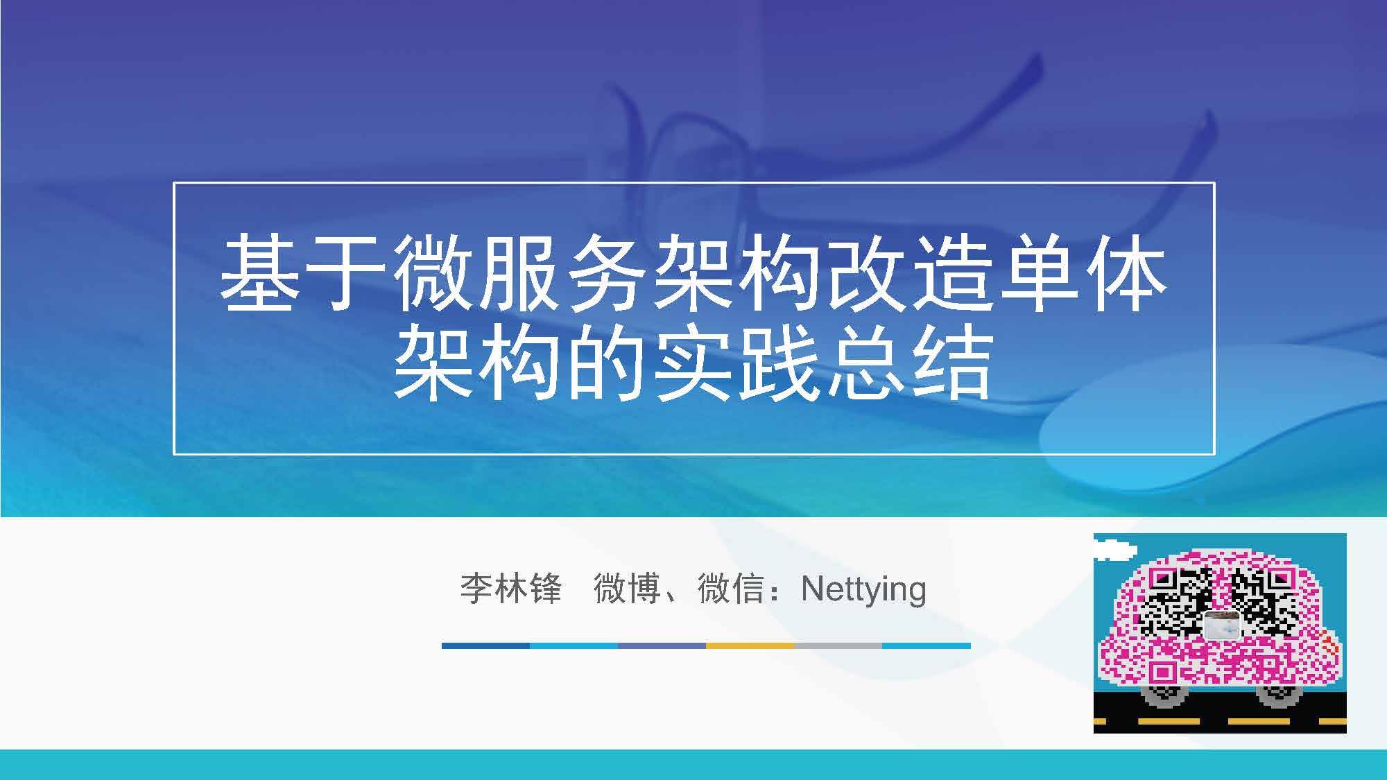 李林锋-基于微服务架构改造单体架构的实践总结