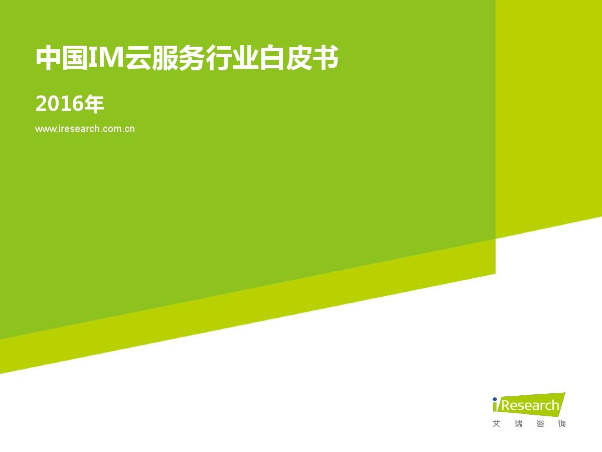 艾瑞咨询-2016年中国IM云服务行业白皮书