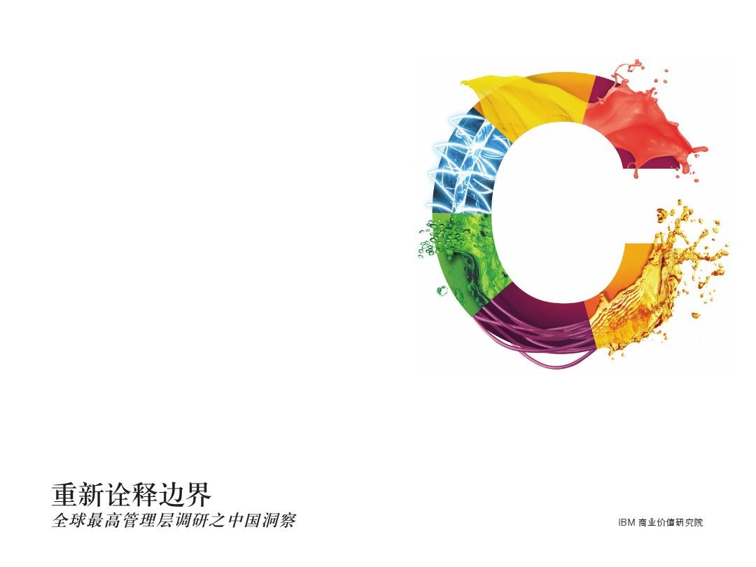 IBM-重新诠释边界全球最高管理层调研之中国洞察