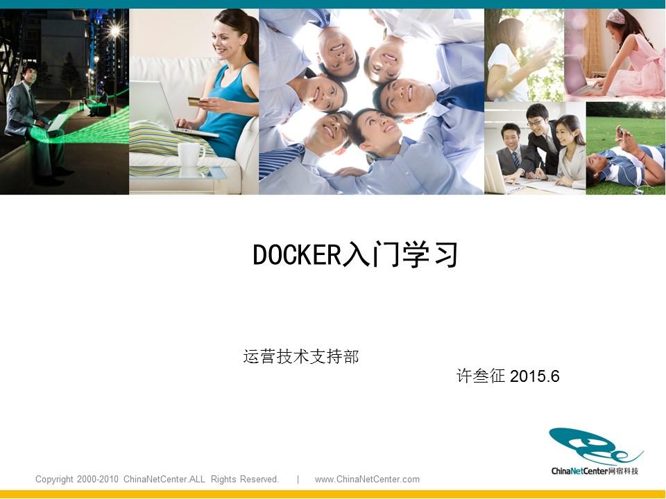 许叁征-docker入门学习