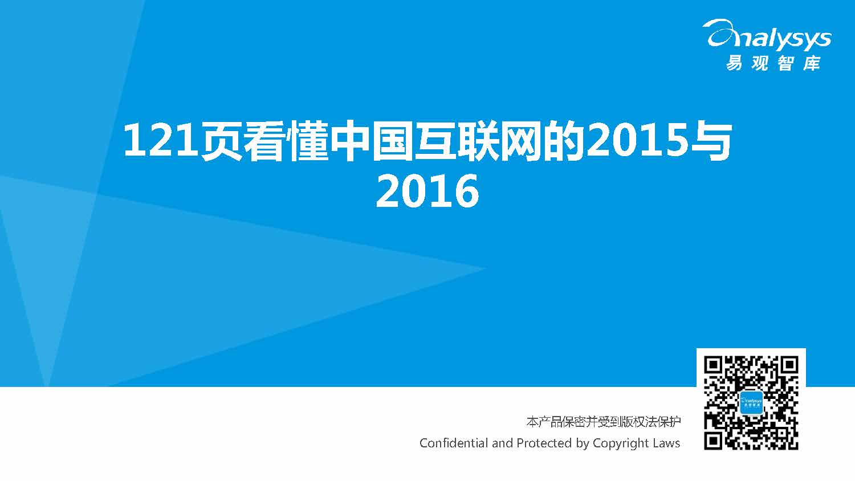 李智-中国互联网的2015与2016