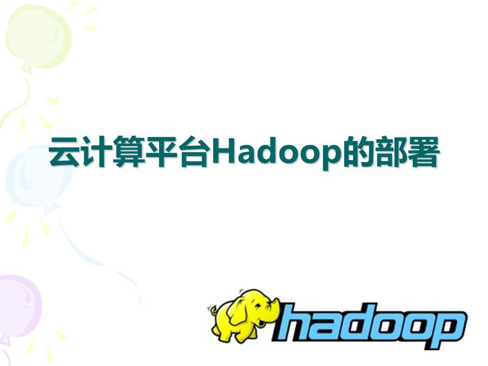 DezaiCN-云计算平台Hadoop的部署