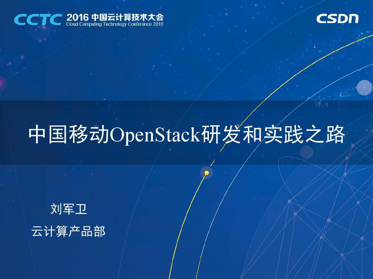 刘军卫-中国移动OpenStack研发和实践之路