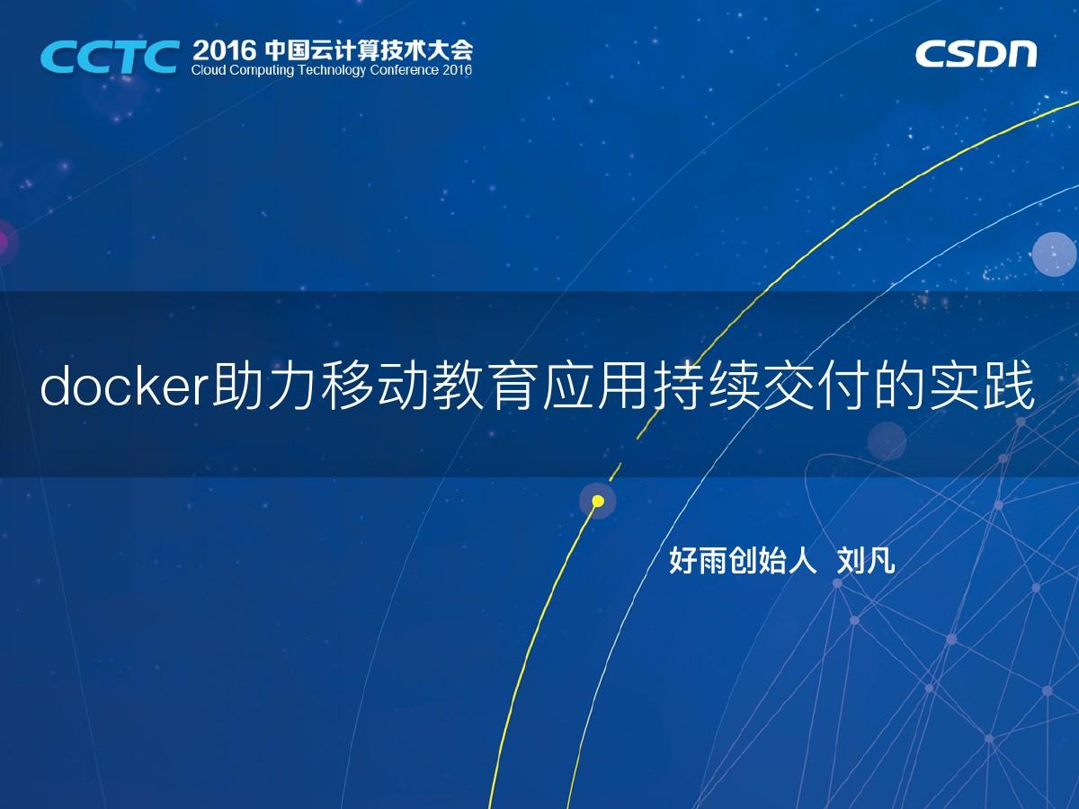刘凡-Docker助力移动教育应用持续支付的实践