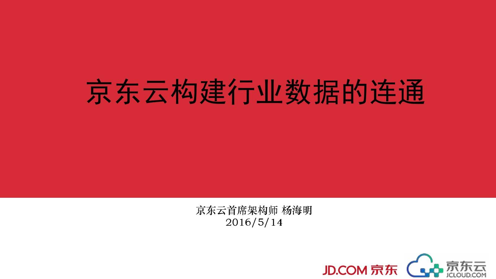 杨海明-京东云构建行业数据的连通