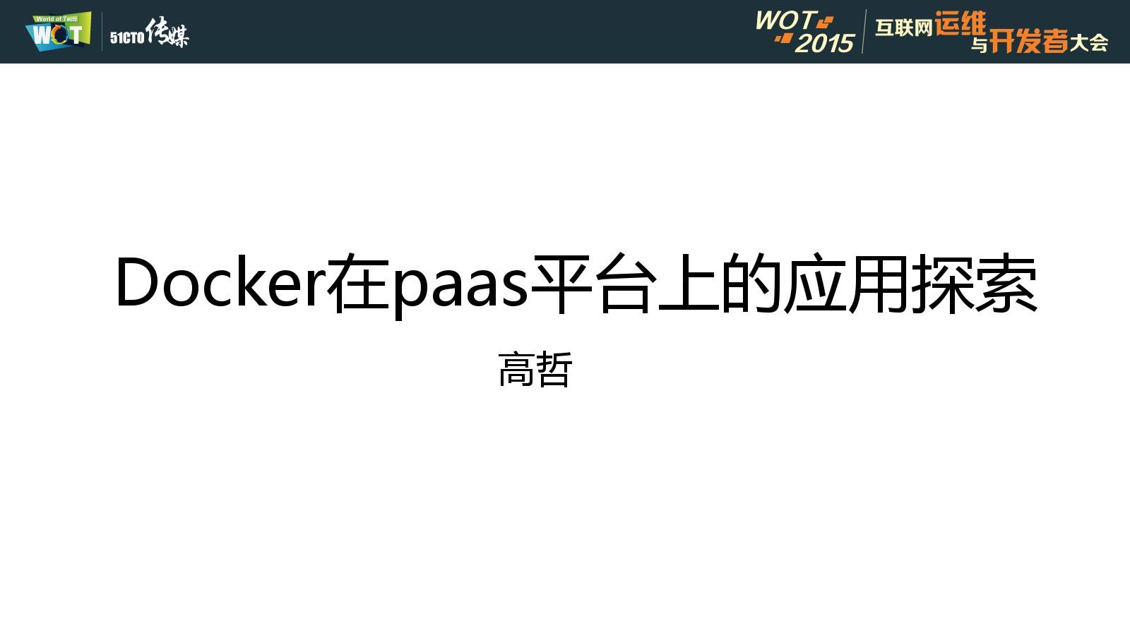 高哲-Docker在 paas平台上的应用探索