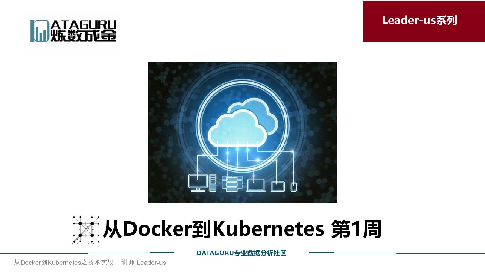 leaderus-从Docker到Kubernetes