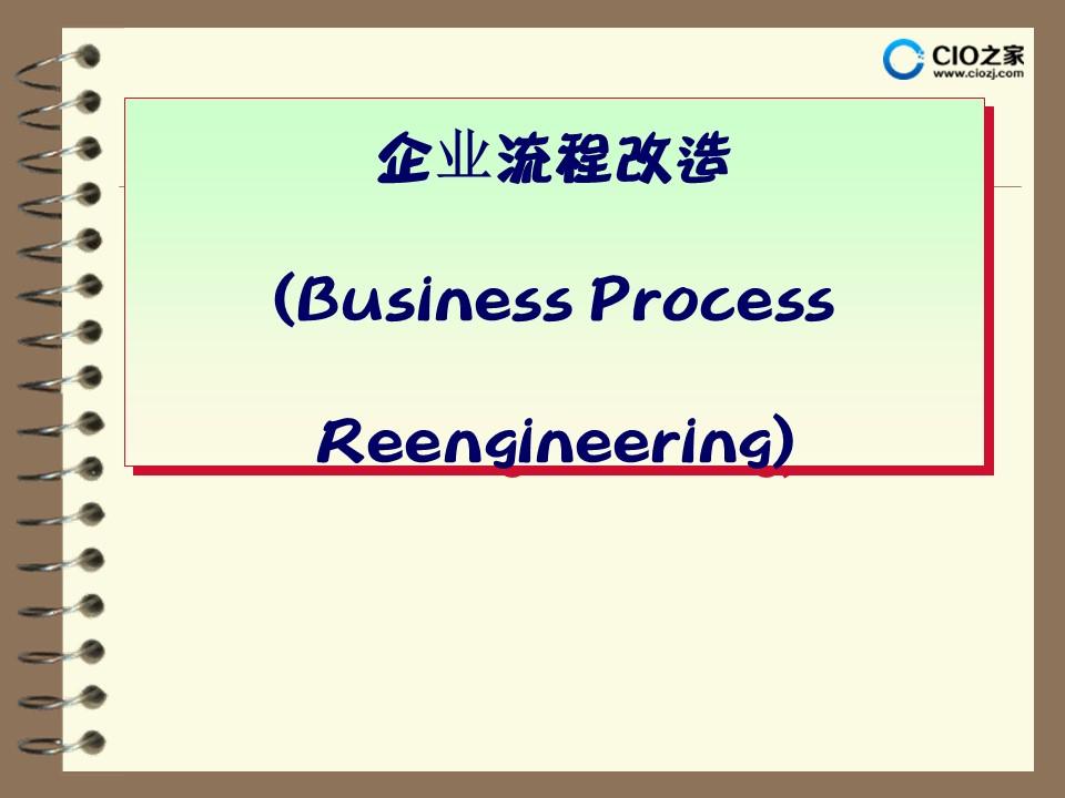 CIO之家-企业流程优化