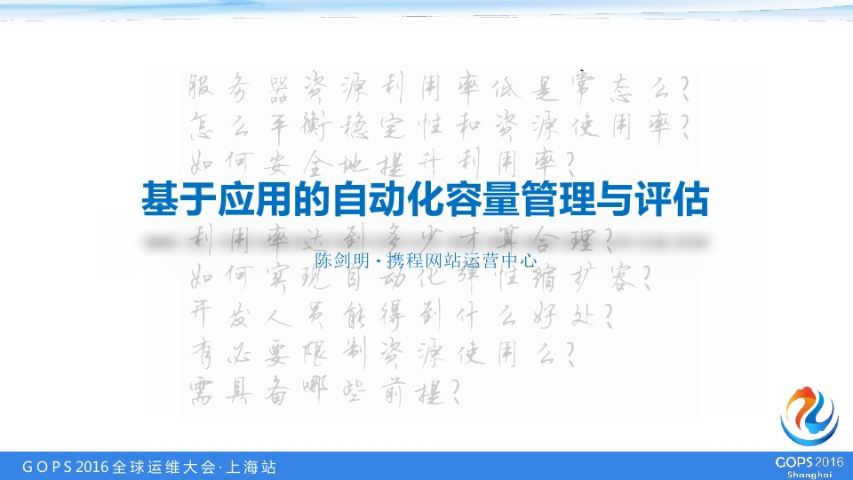 陈剑明-携程基于应用的自动化容量管理与评估