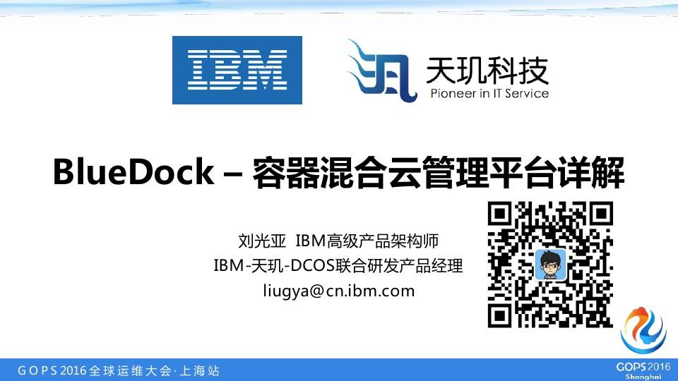 刘光亚-BlueDock –行业容器混合云管理平台详解