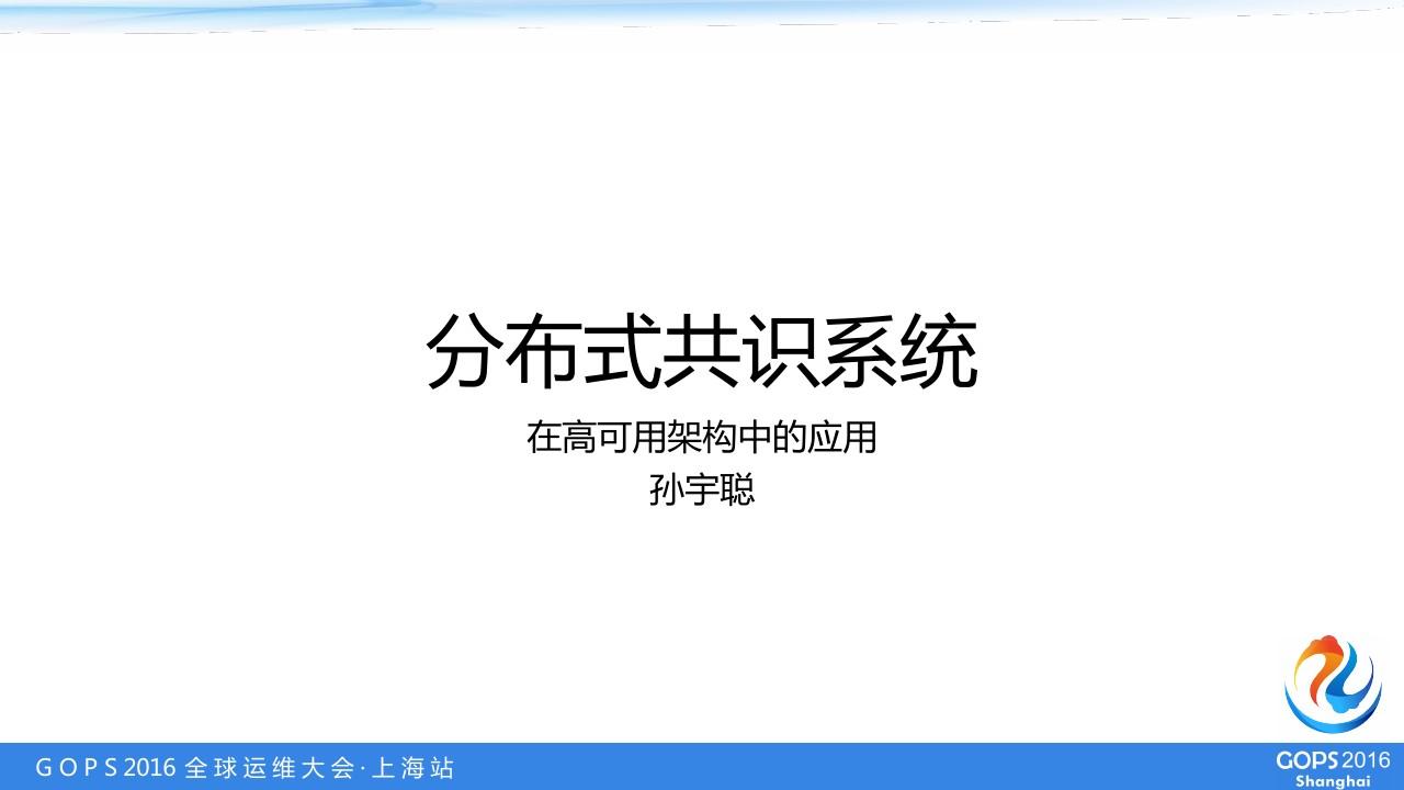 孙宇聪-分布式共识系统在高可用架构中的应用
