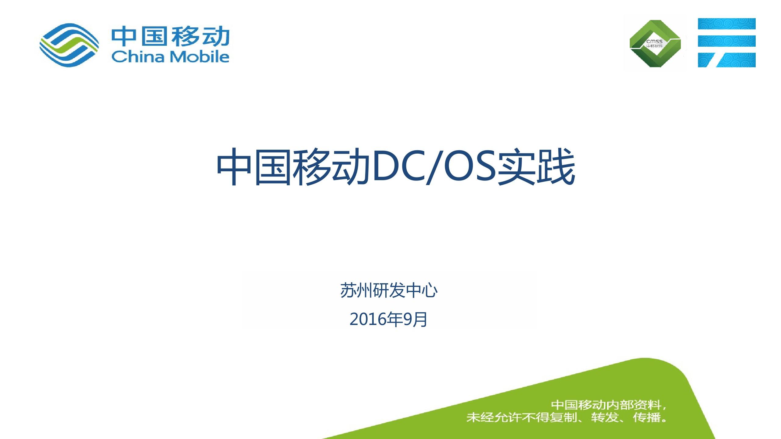 徐军-中国移动DCOS平台研发与运维实践经验总结