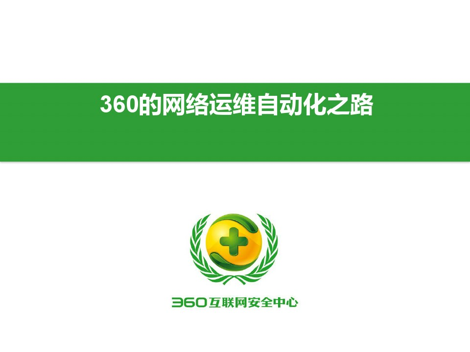 李洪亮-360网络运维自动化演进之路