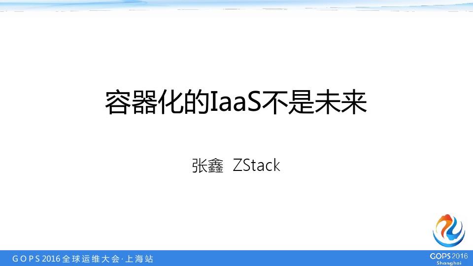 张鑫-为什么说IaaS不是容器的未来