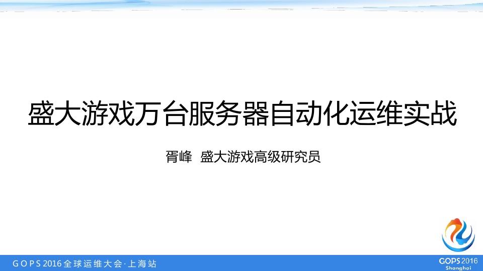 胥峰-盛大游戏万台服务器自动化运维实战