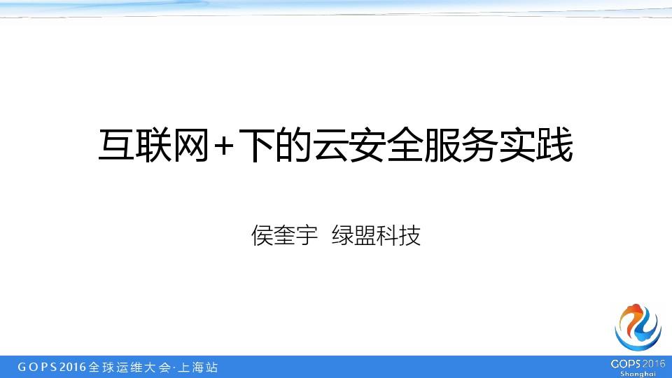 候奎宇-互联网+下的安全服务实践