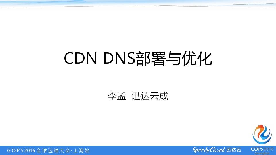 李孟-CDN、DNS的部署与优化