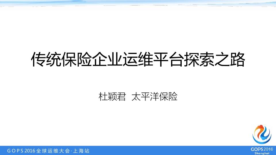 杜颖君-传统保险企业运维平台化探索之路
