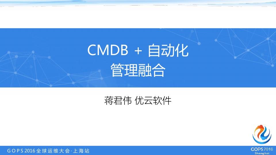 蒋君伟-CMDB+自动化的管理融合