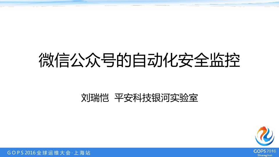 刘瑞恺-微信公众号的自动化安全监