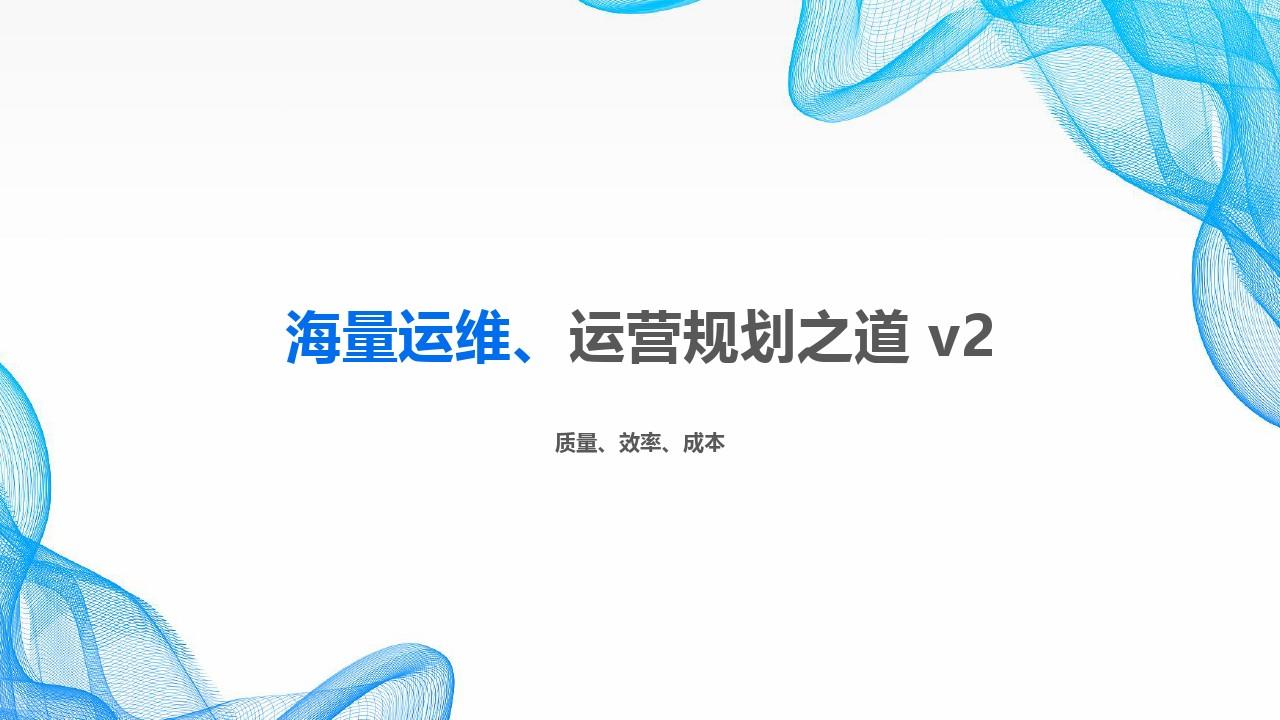 唐文-海量运维与运营规划之道2.0