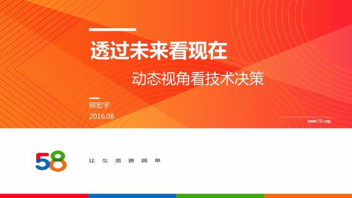 邢宏宇-透过未来看现在,动态视角看技术决策