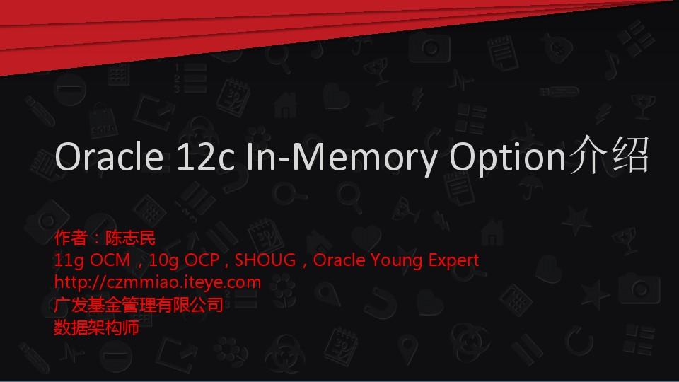 陈志民-Oracle 12c In
