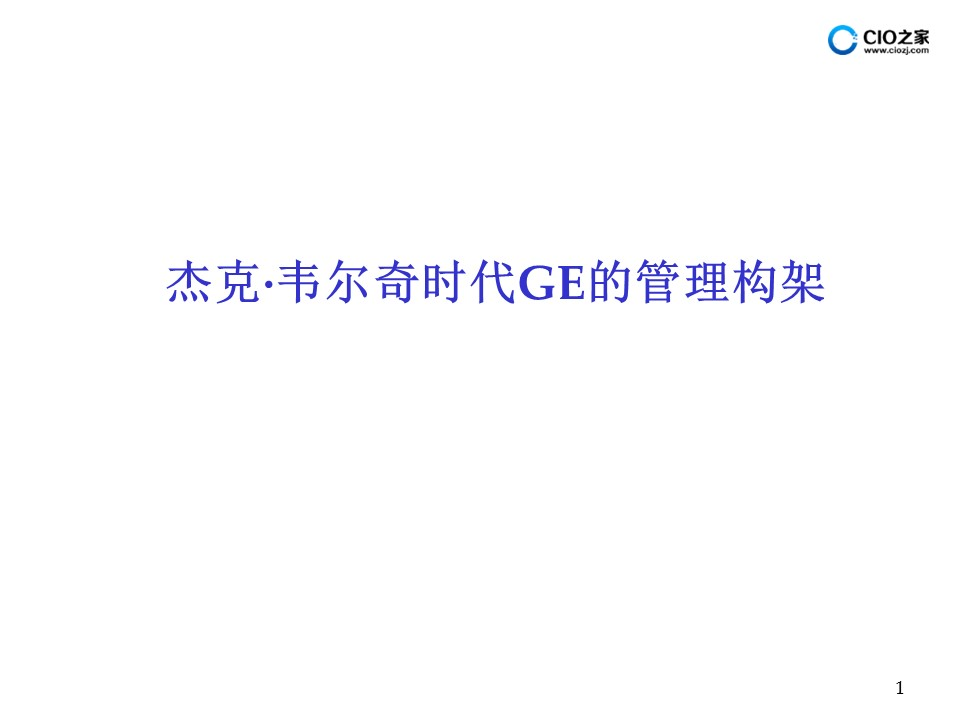 CIO之家-韦尔奇时代GE的管理构架