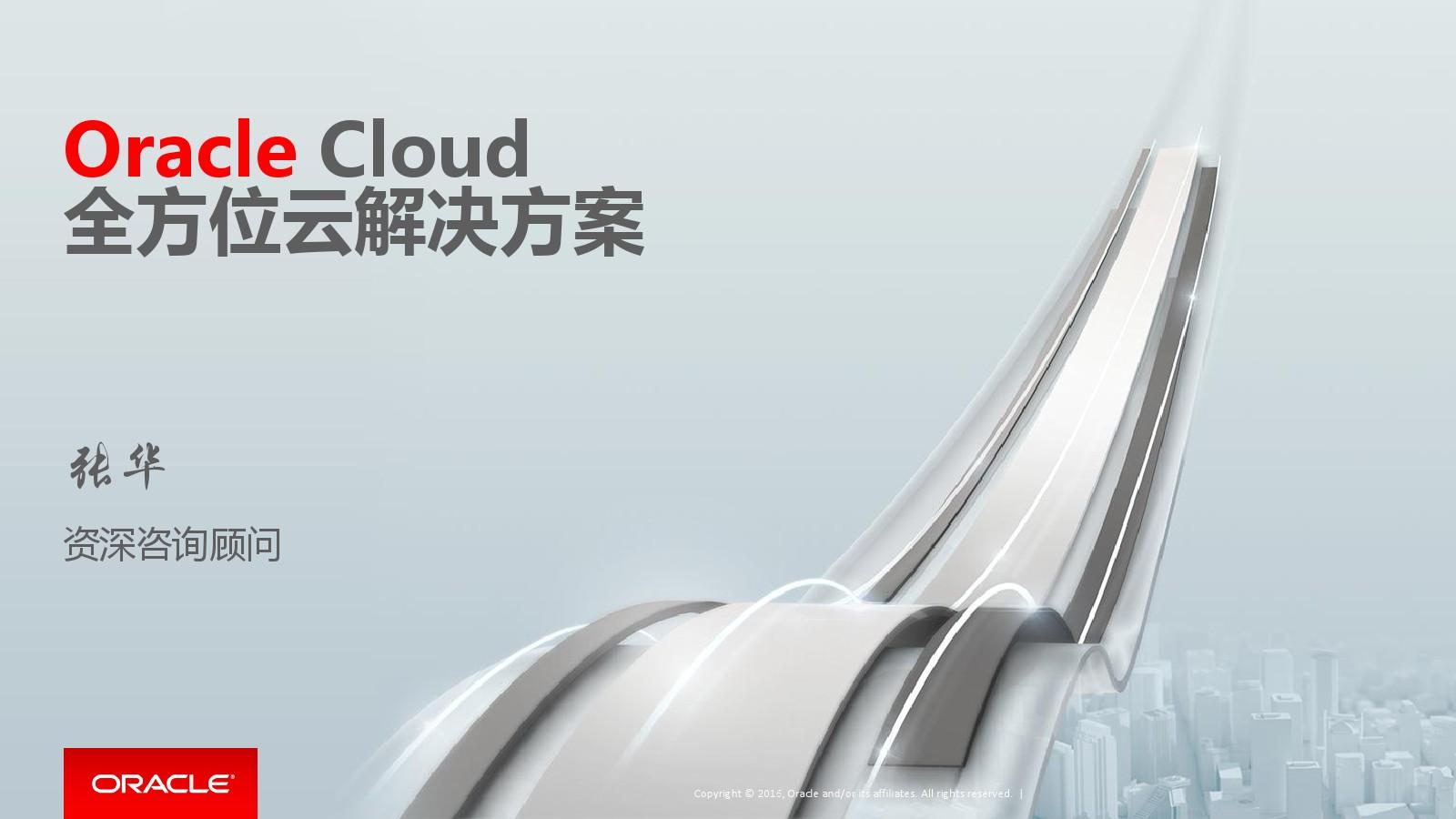 张华-Oracle 全方位云解决方案