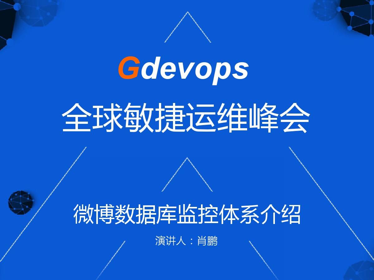 肖鹏-微博数据库平台监控体系介绍