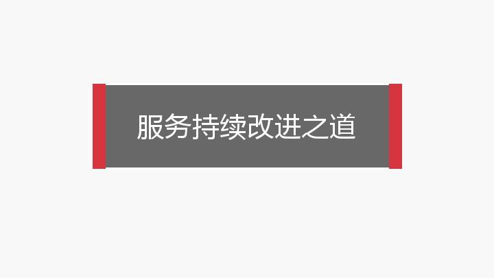 黄志-服务持续改进之道