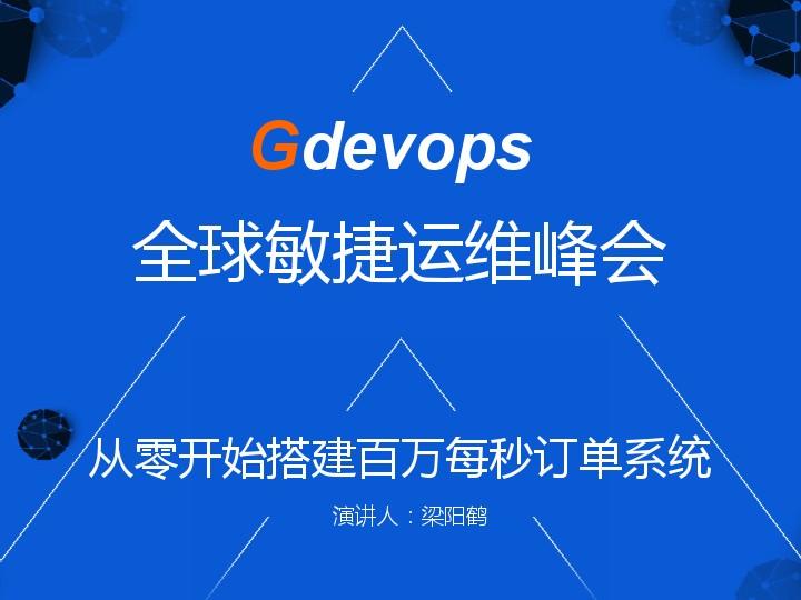 梁阳鹤-从零开始搭建百万每秒订单系统