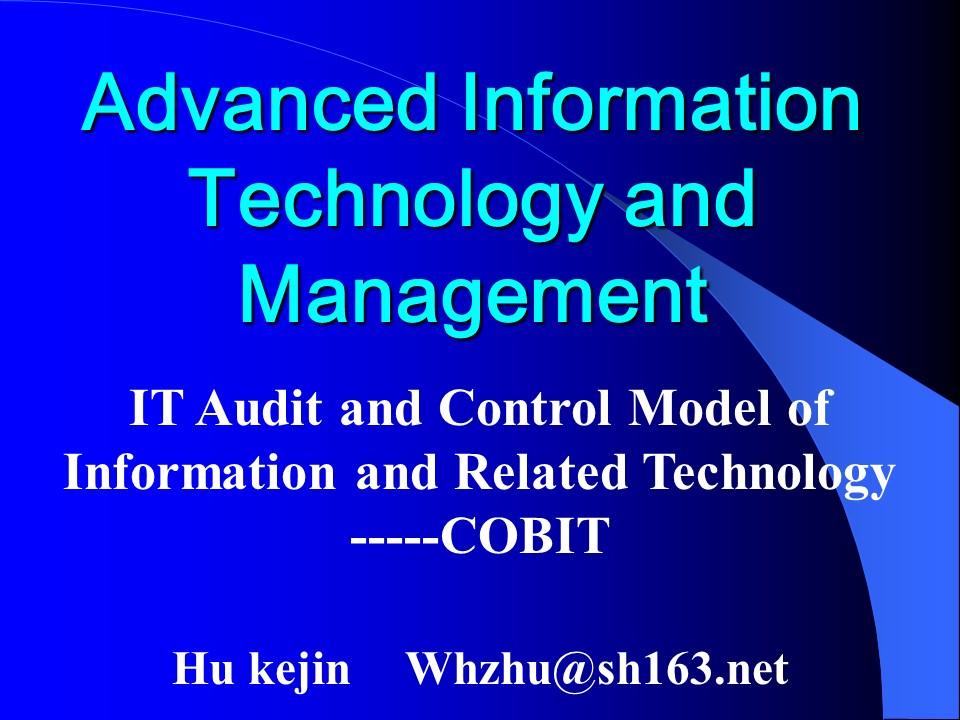 刘仲英-IT审计与控制模型COBIT
