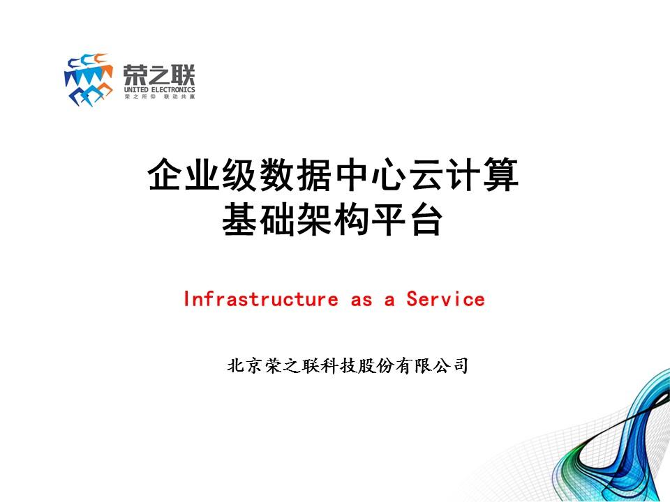 荣之联-企业级IAAS云计算基础架构平台