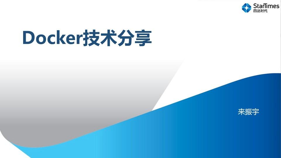 来振宇-Docker技术