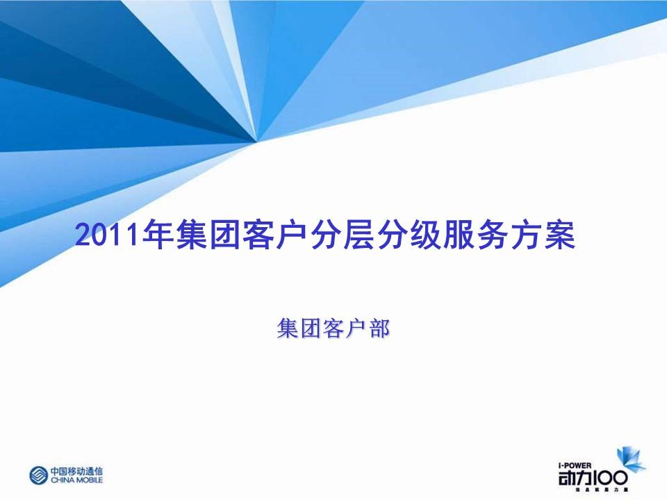 中国移动-中国移动移动客户分层分级服务方案